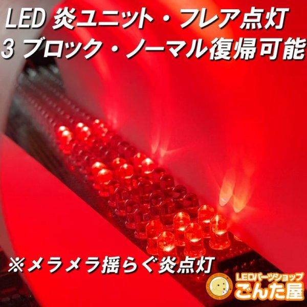 画像1: LED炎(ほのお)ユニット3ブロックノーマル復帰SW付 (1)