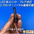 画像3: LED炎(ほのお)ユニット3ブロックノーマル復帰SW付 (3)