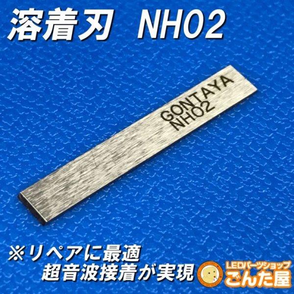 画像1: 溶着刃NH02 (1)