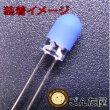 画像4: LED光拡散キャップ3Φ用 10個入り(各色あり) (4)