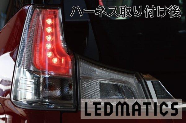 画像1: MA26S/MA36S/MA46S ソリオ バンディット テール全灯化ハーネス (1)