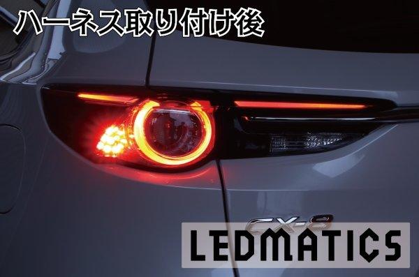 画像1: KG CX-8 LED テール全灯化ハーネス (1)