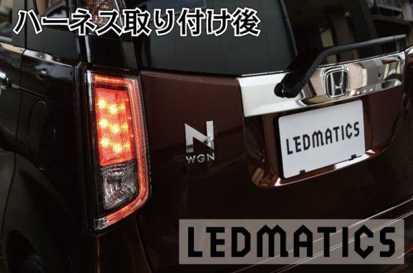 画像1: JH1/2 N-WGNカスタム LED テール全灯化ハーネス (1)