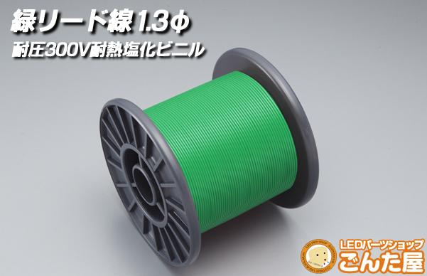 リード線 各色(全10色)