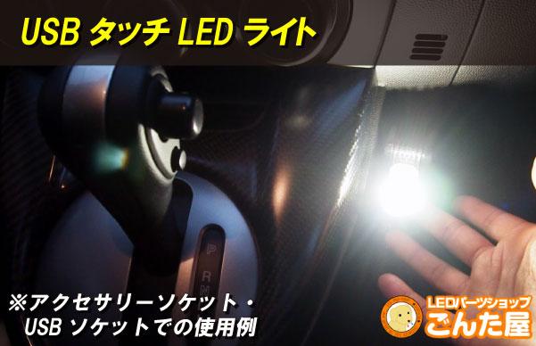 USBタッチLEDライト 車内での使用例