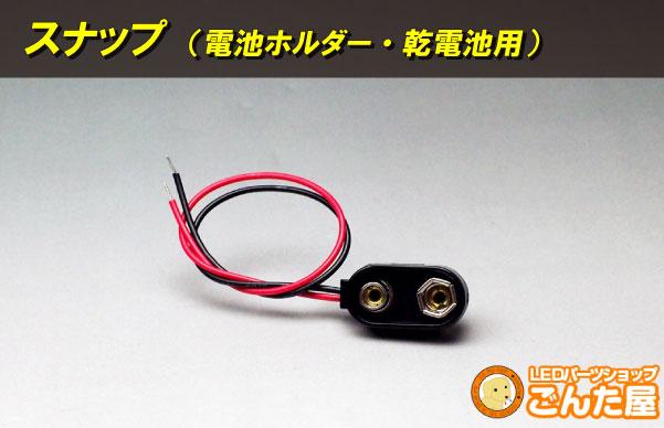 スナップ(電池ホルダー・乾電池用)